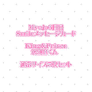 ジャニーズ(Johnny's)のMyojo 6月号 Smileメッセージカード 永瀬廉(男性アイドル)