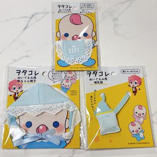 セリア ヲタコレ ぬいぐるみ用 赤ちゃん帽子 哺乳瓶 スタイ 3個セット