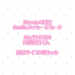 ジャニーズ(Johnny's)のMyojo 6月号 Smileメッセージカード 髙地優吾(男性アイドル)