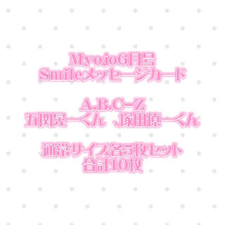 エービーシーズィー(A.B.C.-Z)のMyojo 6月号 Smileメッセージカード 塚田僚一 五関晃一(男性アイドル)
