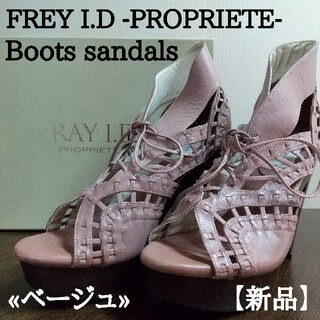 FRAY I.D - FRAY I.D ブーツサンダル BEG(ベージュ) 36(23cm) 【新品】