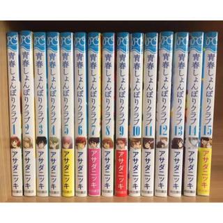 アキタショテン(秋田書店)の青春しょんぼりクラブ 1〜15巻  アサダニッキ(少女漫画)