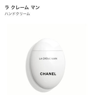 CHANEL - CHANEL ラクレームマンリッシュ 新品未使用