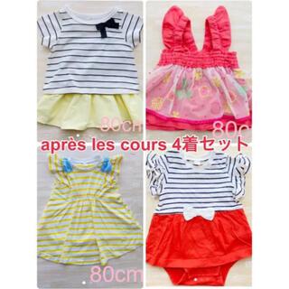 エフオーキッズ(F.O.KIDS)の【aprèslescours】80cm 女の子 4着セット売り(Tシャツ)