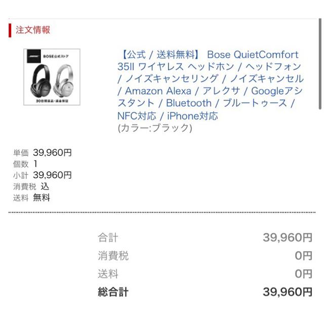 BOSE(ボーズ)のBOSE ワイヤレス ヘッドホン スマホ/家電/カメラのオーディオ機器(ヘッドフォン/イヤフォン)の商品写真