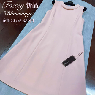 FOXEY - フォクシー FOXEY ワンピース 新品未使用タグ付✨定価13万6080円 40