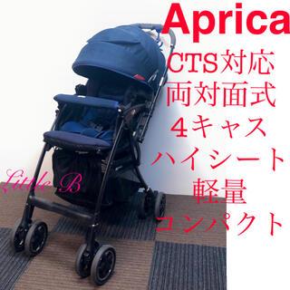 Aprica - アップリカ*ラクーナ*CTS対応☆オート4輪 ハイシート 両対面式A型ベビーカー