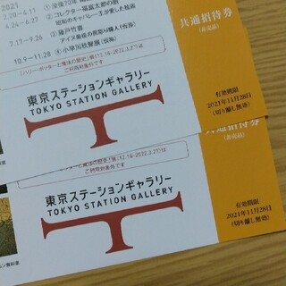 東京ステーションギャラリー ペア招待券(美術館/博物館)