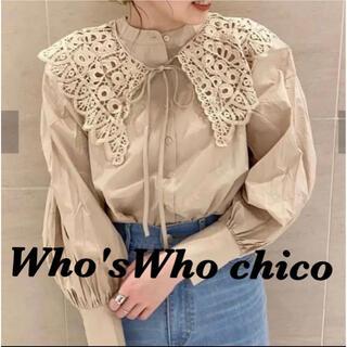 who's who Chico - 『新品.未使用』刺繍レース付け襟2wayスタンドブラウス/ビッグカラー ベージュ
