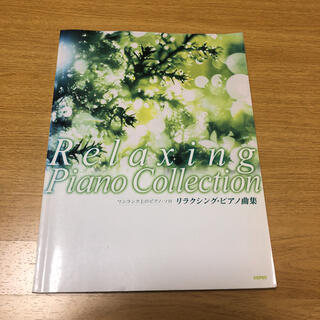 リラクシング☆ピアノ曲集(クラシック)