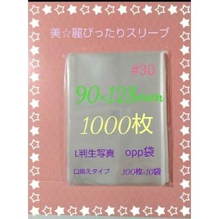 90×128mm生写真ぴったりスリーブ1000枚(アイドルグッズ)