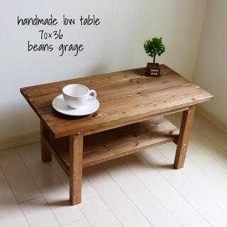 ローテーブル 70×36 無垢材 カフェスタイル 棚付き コーヒーテーブル
