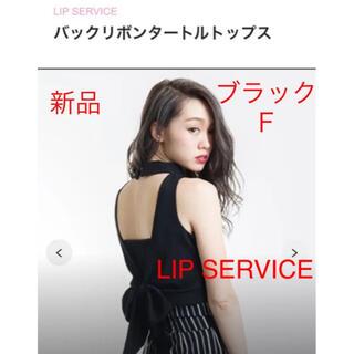 LIP SERVICE - 【新品タグ付】リップサービス ノースリーブ