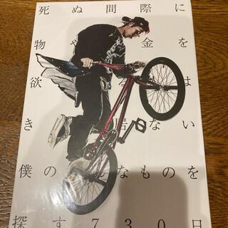 uverworld  UVERworld ブログ本 未開封 TAKUYA∞ 本 (ミュージシャン)