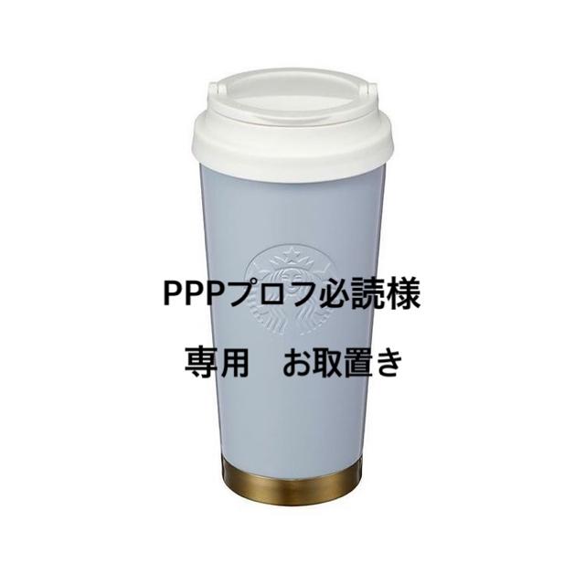 Starbucks Coffee(スターバックスコーヒー)の専用  インテリア/住まい/日用品のキッチン/食器(タンブラー)の商品写真
