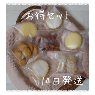 手作りクッキー、週替わりお得セット(菓子/デザート)
