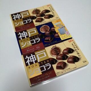 グリコ(グリコ)のグリコ 神戸ショコラバンホーテンブレンド セット♪501円 送料込み♪(菓子/デザート)