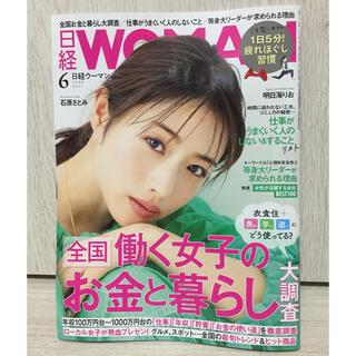日経BP - 日経 WOMAN*2021年 06月号