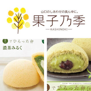*SALE* 抹茶づくしセット♡ 650えん相当!!(菓子/デザート)