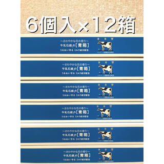 ギュウニュウセッケン(牛乳石鹸)のカウブランド 牛乳石鹸青箱(ボディソープ/石鹸)