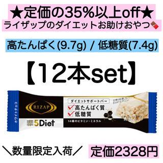 12本★ライザップ ダイエットサポートバー 低糖質 高タンパク プロテイン(菓子/デザート)