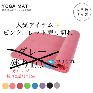 新品☆ヨガマット トレーニングマット エクササイズマット  カラフル🧡💚💙(ヨガ)