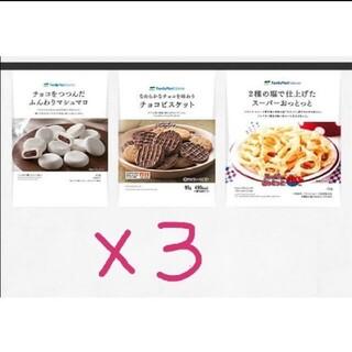 ファミリーマート お菓子引換券 3枚