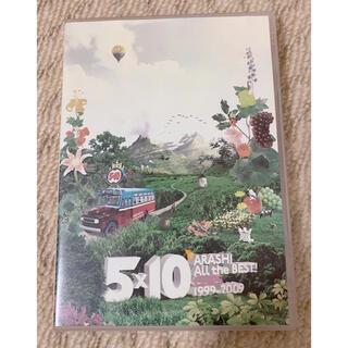 アラシ(嵐)の嵐 5×10 clips 1999-2009 DVD(アイドル)