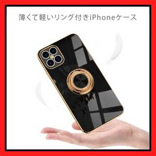 iPhoneケース XR TPU リング付きケース 携帯ケース スマホケース X