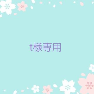t様専用(その他)