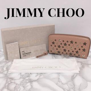 ジミーチュウ(JIMMY CHOO)のJIMMY CHOO ジミーチュウ FILIPA ピンク 長財布 箱袋カード付き(財布)