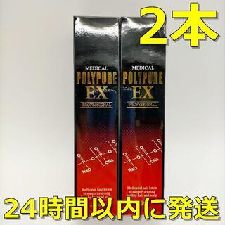 2本【新品】薬用ポリピュアEX 120ml 2本セット (シーエスシー)(その他)
