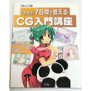 書籍 7日間で覚えるCG入門講座(コンピュータ/IT)