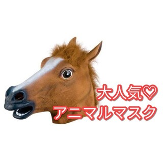 大人気♥うまアニマルマスク馬かぶりものイベントコスプレ(小道具)