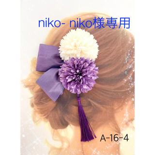 NO.A-16-4 可愛い大きなマムとリボンタッセル の髪飾りセット(その他)