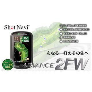 ショットナビ アドバンス2FW / shot navi ADVANCE2FW(ゴルフ)