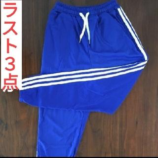 新品 サイドライン パンツ ズボン 裾ゴム 青 白 配色 シンプル 男女兼用(ワークパンツ/カーゴパンツ)