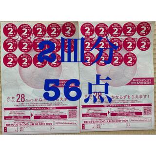 ヤマザキセイパン(山崎製パン)のヤマザキ 春のパンまつり2021 2皿分(パン)