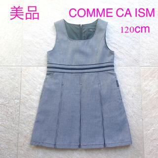 COMME CA ISM - 美品 120cm COMME CA ISM ワンピース ジャンパースカート