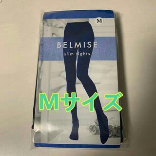 BELMISE ベルミス スリムタイツ 着圧タイツ Mサイズ!新品未開封品