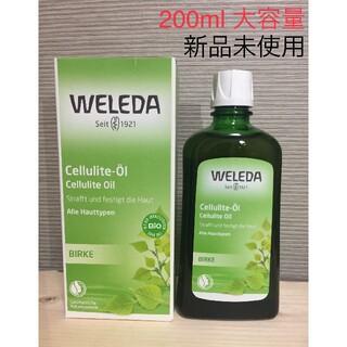 WELEDA - 《新品》ヴェレダ ホワイトバーチ ボディシェイプオイル 大容量  200mL