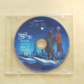 ディズニー(Disney)の新品未使用 ソウルフルワールド DVDのみ 国内正規品(正規店にて購入)(キッズ/ファミリー)