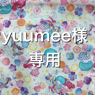 yuumee様専用(その他)