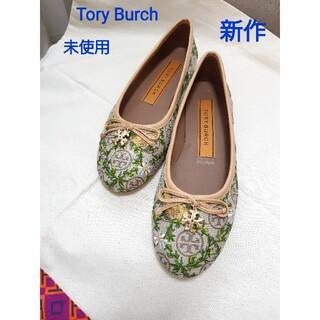 Tory Burch - トリーバーチTory Burch 新品新作 バレエシューズモノグラム