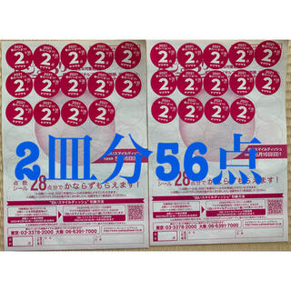ヤマザキセイパン(山崎製パン)のヤマザキ春のパンまつり2021 2皿分 56点(パン)