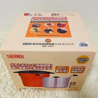サーモス(THERMOS)の☆新品☆サーモス 真空保温調理器 シャトルシェフ(調理機器)