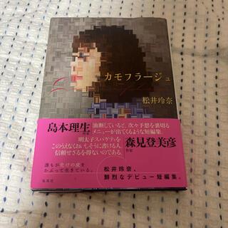 シュウエイシャ(集英社)の松井玲奈 カモフラージュ サイン本(文学/小説)