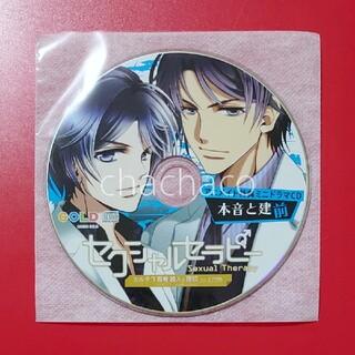 セクシャルセラピー 土門熱 アニメイト特典 CD(CDブック)
