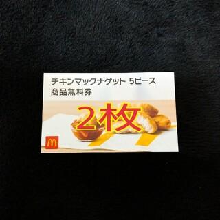 マクドナルド - マクドナルド 商品無料券 2枚