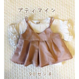 petit main - プティマイン Tシャツ 90センチ ピンクキャミ 80センチ